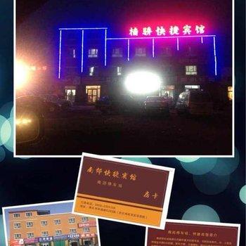 博乐市楠骄快捷宾馆