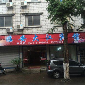临安大江宾馆