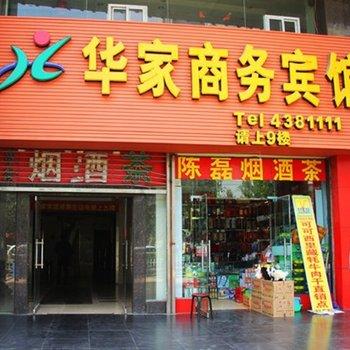 西宁华家商务宾馆(昆仑西路店)