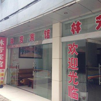 潜江林芳宾馆