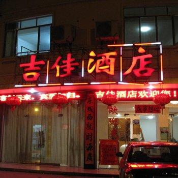 贺州八步区吉佳酒店