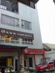 江油中坝金牛商务宾馆