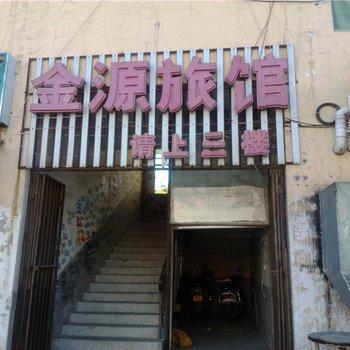 石城金源旅馆(石城)