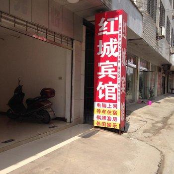 潜江红城宾馆