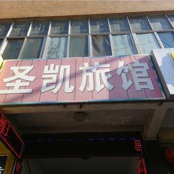 潍坊圣凯旅馆