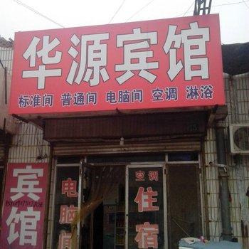 聊城华源宾馆(二店)