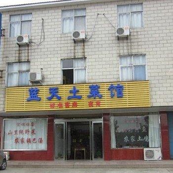 天柱山蓝天土菜馆