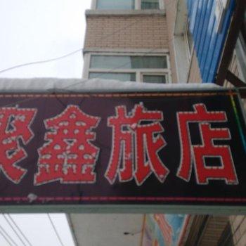牡丹江东宁聚鑫旅店