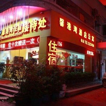 漳州芗城区馨港湾酒店公寓