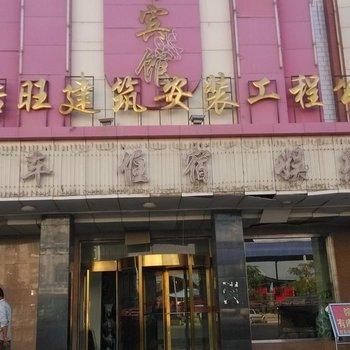 吴忠兴宁宾馆
