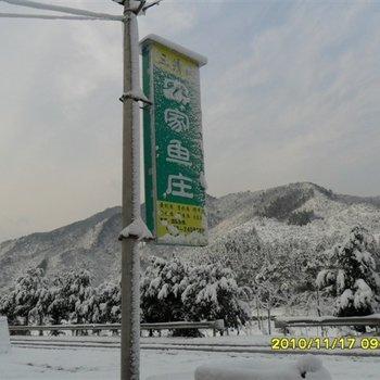 三清山农家鱼庄