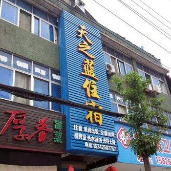天之蓝旅馆