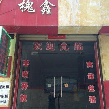 运城槐鑫宾馆
