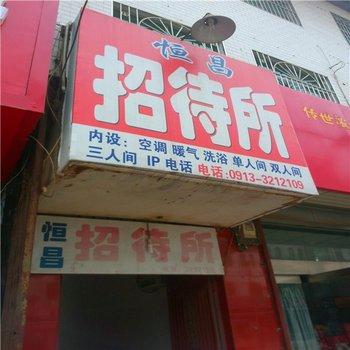 大荔恒昌招待所