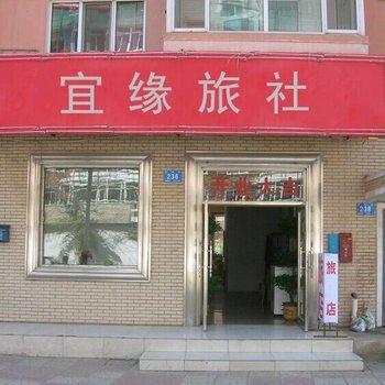 淮安楚州宜缘旅社