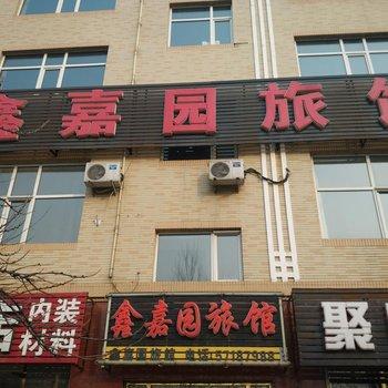 哈尔滨鑫嘉园旅馆