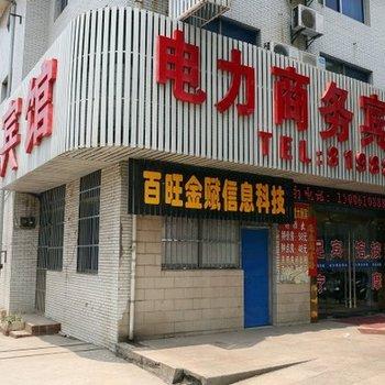 镇江电力商务宾馆