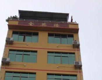 儋州那大国礼宾馆