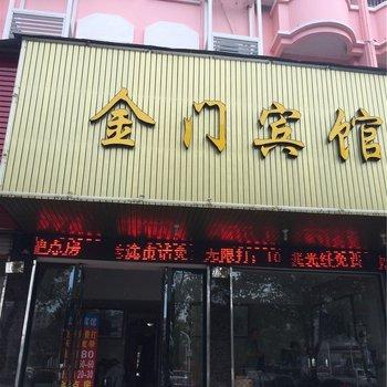 台州金门宾馆