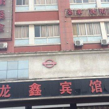 海宁龙鑫宾馆