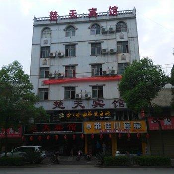 仙桃楚天宾馆