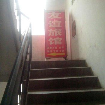 信阳欣悦旅社