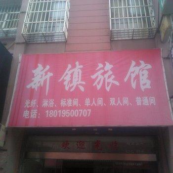 芜湖新镇宾馆