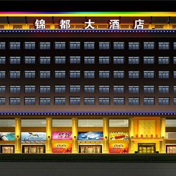 铜川锦都大酒店