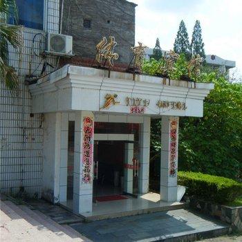 邵武体育宾馆