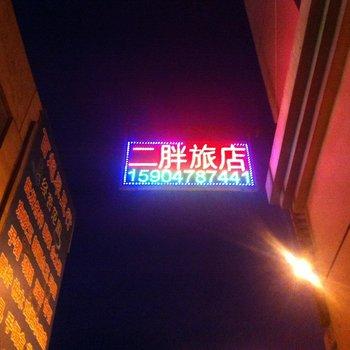 乌拉特前旗二胖旅店