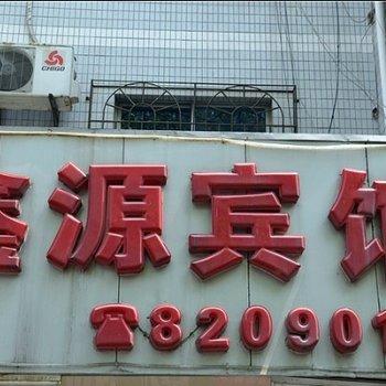 嘉兴鑫源宾馆