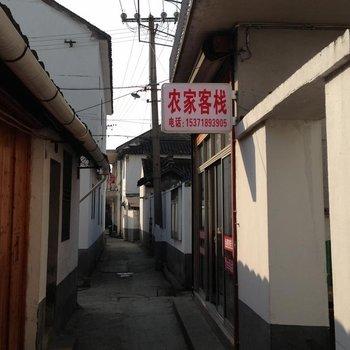 周庄农家客栈(张厅)
