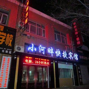 双鸭山宝清县小河畔快捷宾馆