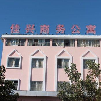 临沧佳兴商务公寓
