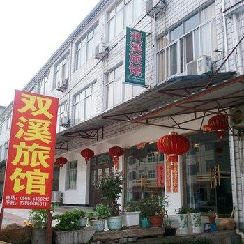 九华山后山双溪旅馆