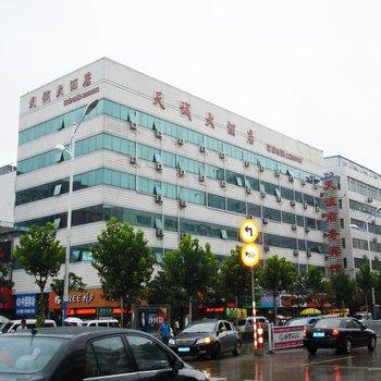 阜阳天诚商务宾馆