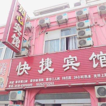 东海如心宾馆(连云港)