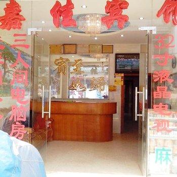 黄姚嘉佳宾馆(贺州)