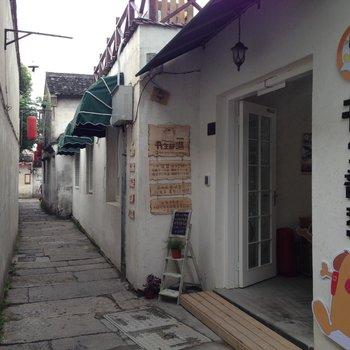 绍兴书生部落国际青年旅舍