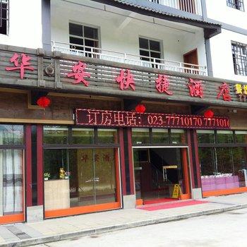 重庆武隆华安快捷酒店