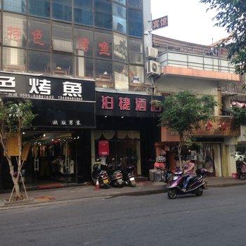 泉州泊捷时尚酒店(石狮群英店)