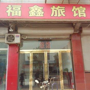 正定福鑫旅馆