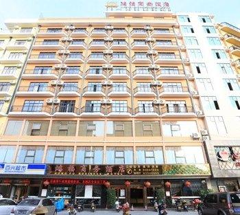陵水鸿福商务酒店