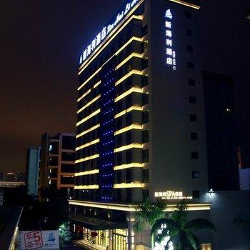 珠海新海利酒店