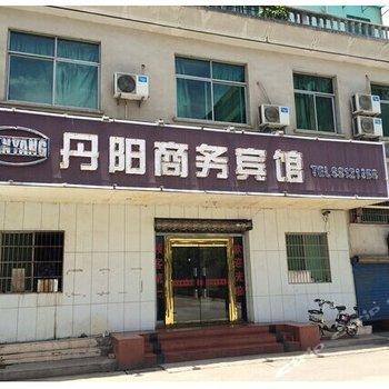 兰溪丹阳商务宾馆