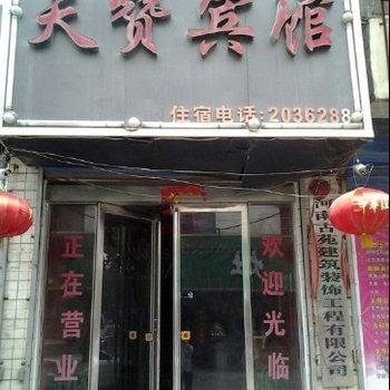商丘天赞宾馆