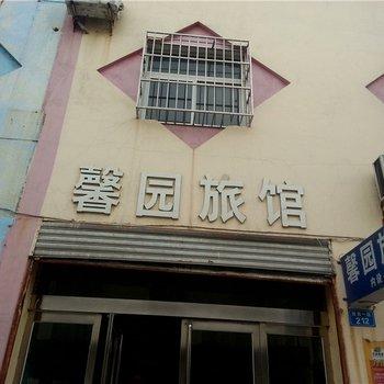 鹤壁馨园旅馆
