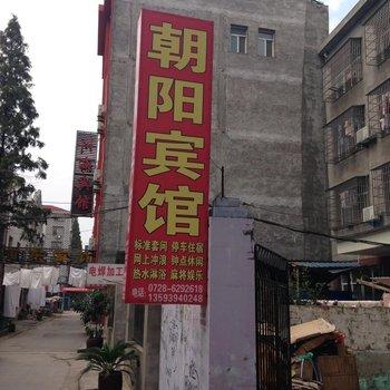 潜江朝阳宾馆