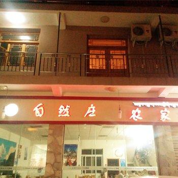 甘孜自然庄酒店