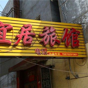 南阳宜居旅馆